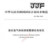 JJF 1888-2020氯化氢气体检测仪校准规范